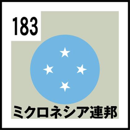 183-ミクロネシア連邦