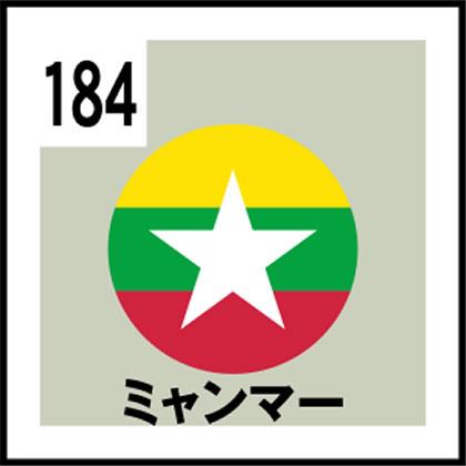 184-ミャンマー