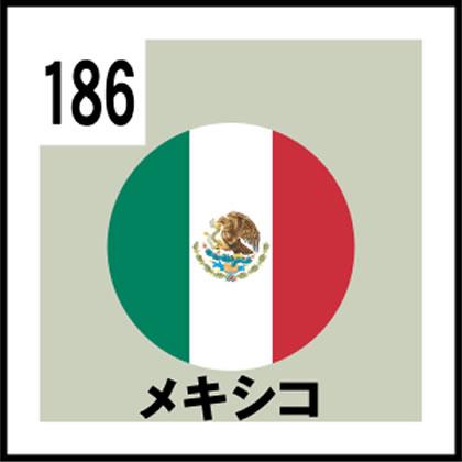 186-メキシコ