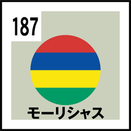 187-モーリシャス