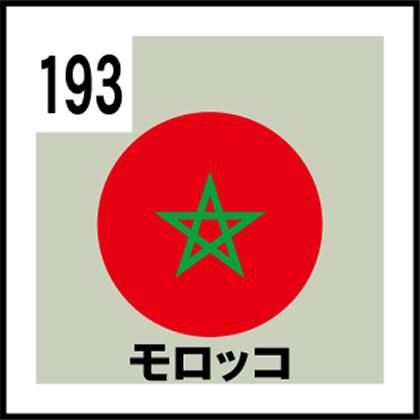 193-モロッコ