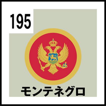 195-モンテネグロ