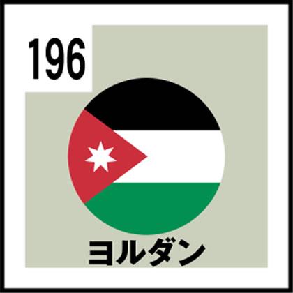 196-ヨルダン