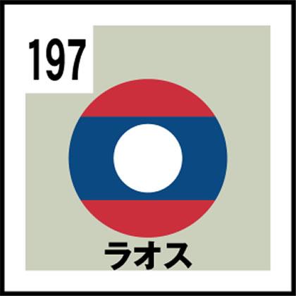 197-ラオス