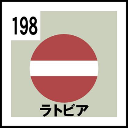 198-ラトビア