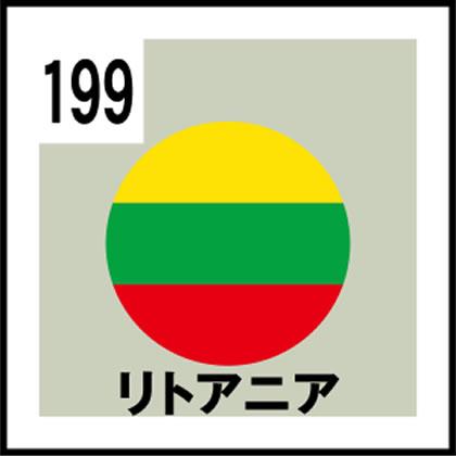 199-リトアニア