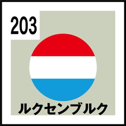 203-ルクセンブルク