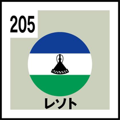205-レソト