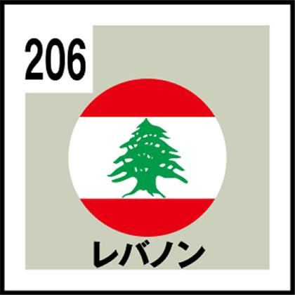 206-レバノン