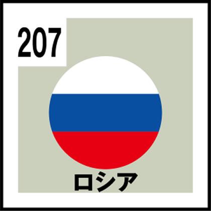 207-ロシア