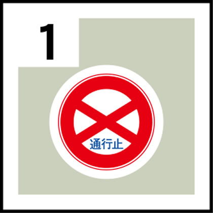 1-道路標識