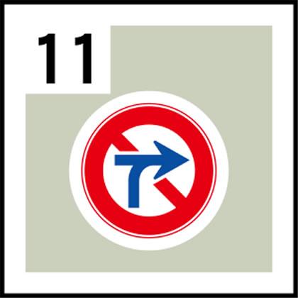 11-道路標識