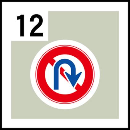 12-道路標識