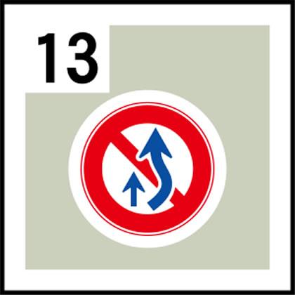 13-道路標識