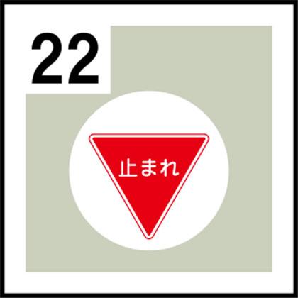 22-道路標識