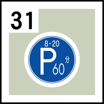31-道路標識