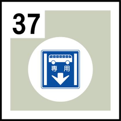 37-道路標識