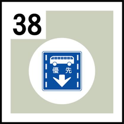 38-道路標識