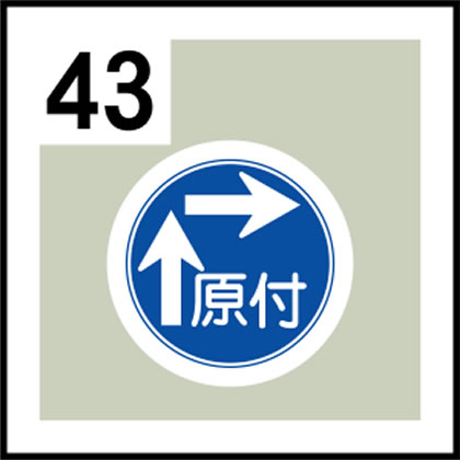 43-道路標識