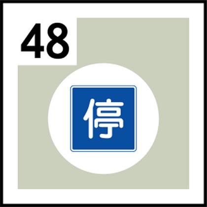 48-道路標識
