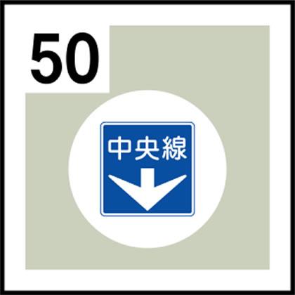 50-道路標識