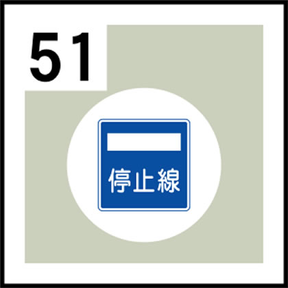 51-道路標識
