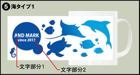 5-海タイプ1