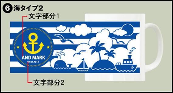 6-海タイプ2