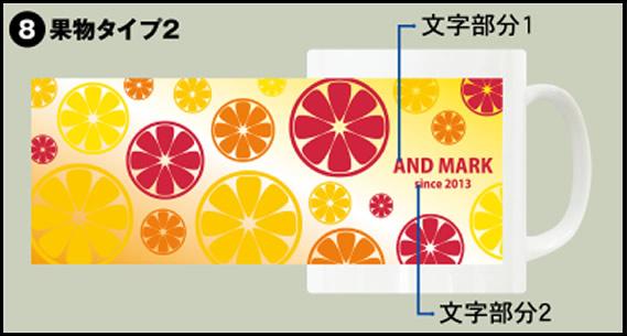 8-果物タイプ2