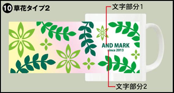 10-草花タイプ2