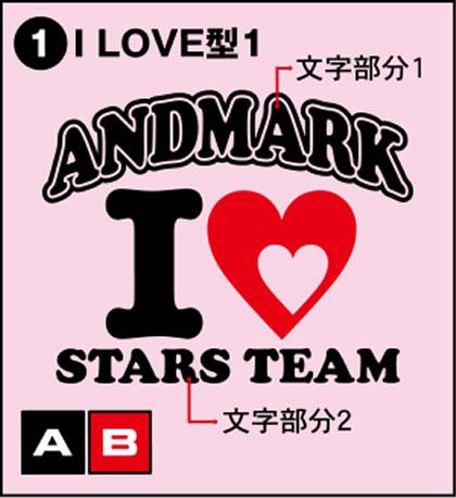 1-I LOVE型1