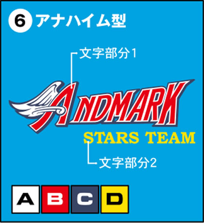 6-アナハイム型
