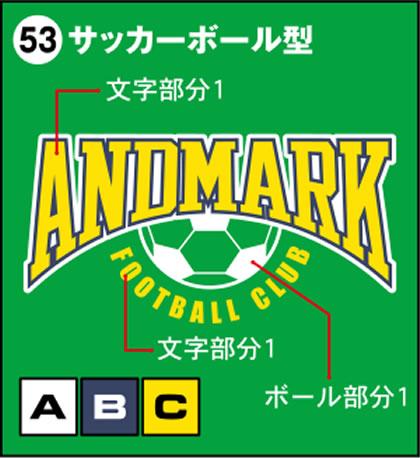 53-サッカーボール型