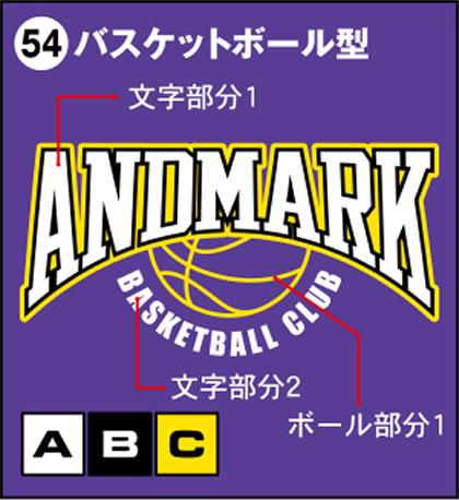54-バスケットボール型