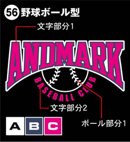 56-野球ボール型