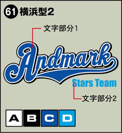 61-横浜型2