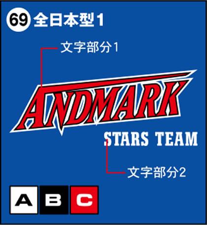 69-全日本型1