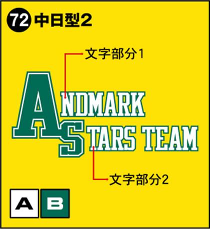 72-中日型2