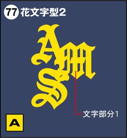 77-花文字型2
