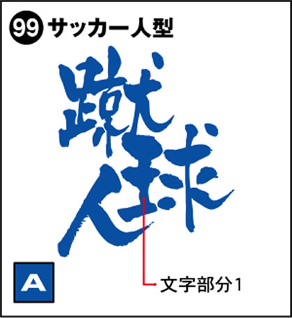 99-サッカー人型