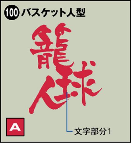 100-バスケット人型