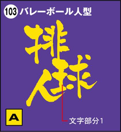103-バレーボール人型