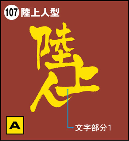 107-陸上人型