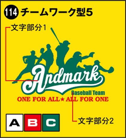 114-チームワーク型5