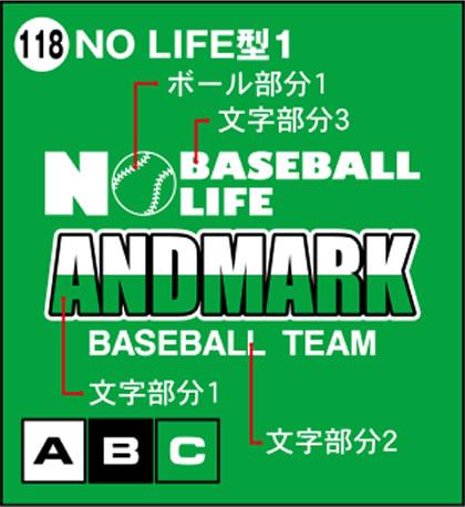 118-NO LIFE型1