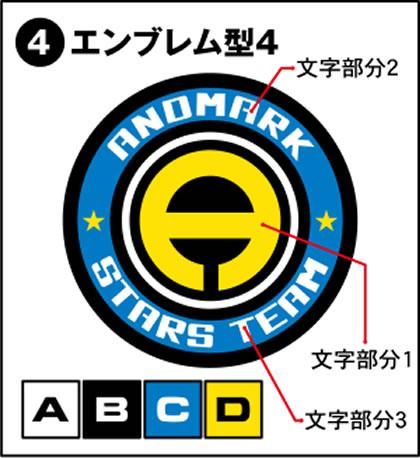 4-エンブレム型4