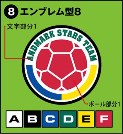8-エンブレム型8