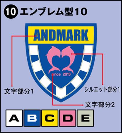 10-エンブレム型10