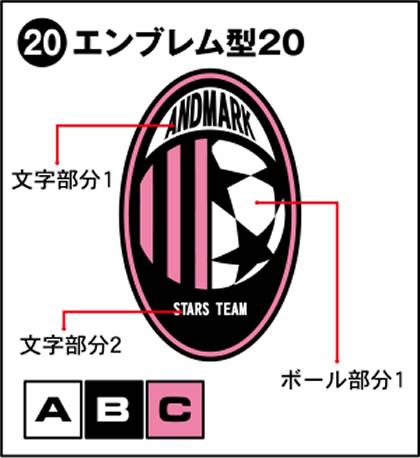 20-エンブレム型20