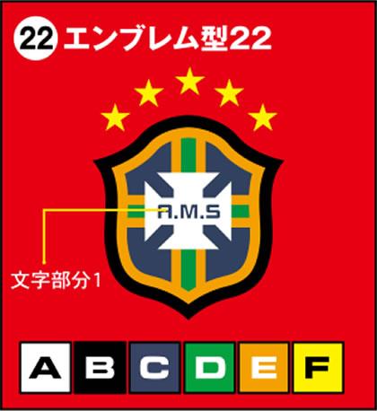22-エンブレム型22